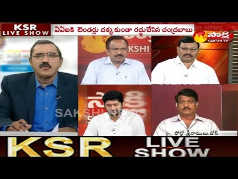 KSR Live Show | Scandal In Bhogapuram Airport Tenders - 19th August 2018