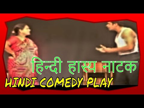 Latest Hindi comedy play OSH