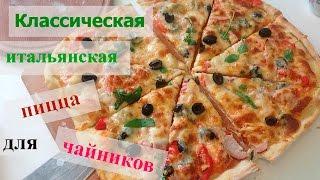 Рецепт тонкого теста для пиццы. Традиционная итальянская пицца быстро и просто