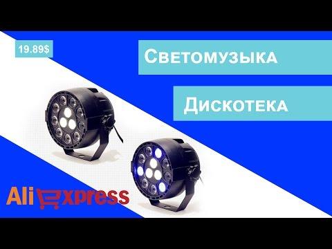 #6 Светомузыка диодная DJ 36 Вт DMX Eyourlife aliexpress.com