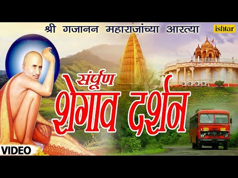 Sampurna Shegao Darshan -- Sant Shri Gajanan Maharaj video