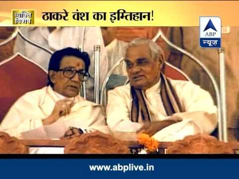 Watch Vyakti Vishesh on Uddhav l Election of Thackeray dynasty!