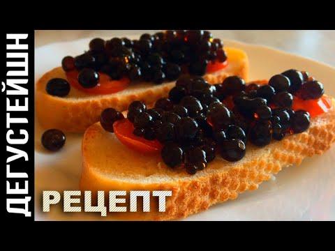 Как приготовить черную и красную икру? Молекулярная кухня #2.