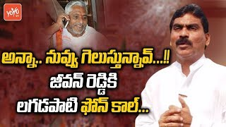 Lagadapati Phone Call to Telangana Congress Leader Jeevan reddy | TRS | Mahakutami