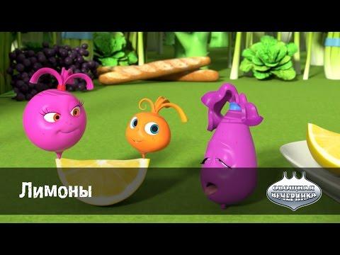 Мультфильм детям -  Овощная ВЕЧЕРИНКА – Лимоны- серия 95