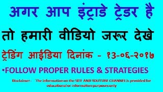 # 27 INTRADAY TRADING IDEA 13 06 2017  !! HOW TO MAKE MONEY IN SHARE MARKET IN HINDI