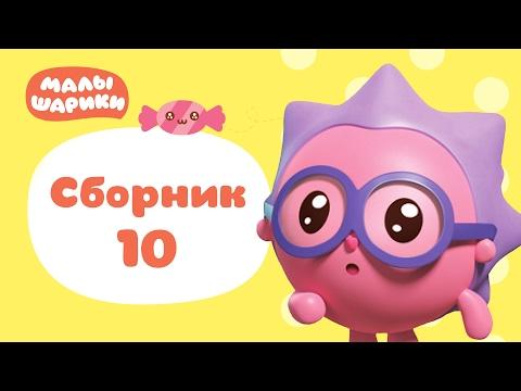Обучающие мультики для малышей от 1 года - Малышарики Сборник 10 - Ориентация в пространстве