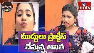 ముద్దులు ప్రాక్టీస్ చేస్తున్న అనిత | Crazy Girl Anitha Comedy | Jordar News | hmtv
