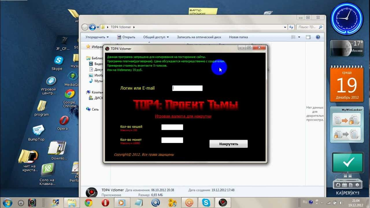 Взлом игры тдп 4 сборка нескольких читов с помощью Cheat Engine 6.3. ВЗЛОМ