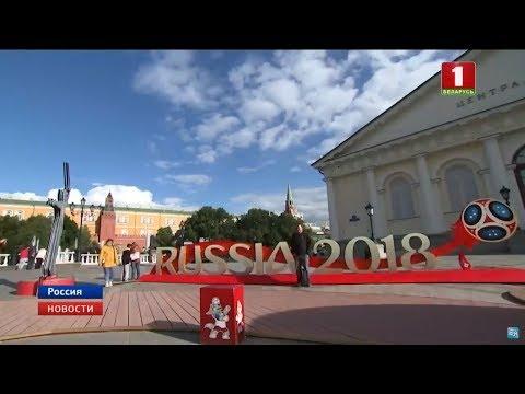 Сегодня в Москве стартует чемпионат мира по футболу