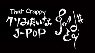 Download Lagu Hatsune Miku - That Crappy J-Pop (クソみたいなJ-POP) Gratis STAFABAND