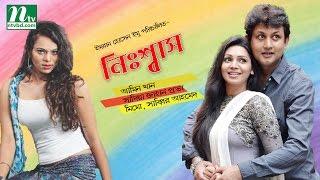 Bangla Natok Nishwas (নিঃশ্বাস) | Amin Khan & Prova | Directed by Imran Hossain Imu