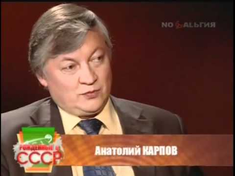 Анатолий Карпов 2011