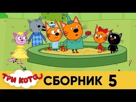 Три кота | Сборник № 5 | Серия 41 - 50