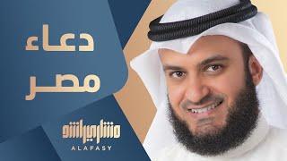 مشاري راشد العفاسي – نشيدة  دعاء مصر – Mishari Rashid Alafasy Duaa Misr