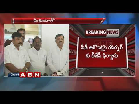BJP MP G V L Narasimha Rao Speaks to Media Over PD Accounts Scam In AP | Vijayawada
