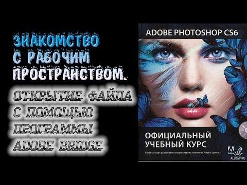 Знакомство с рабочим пространством / Adobe Photoshop CS6  Официальный учебный курс