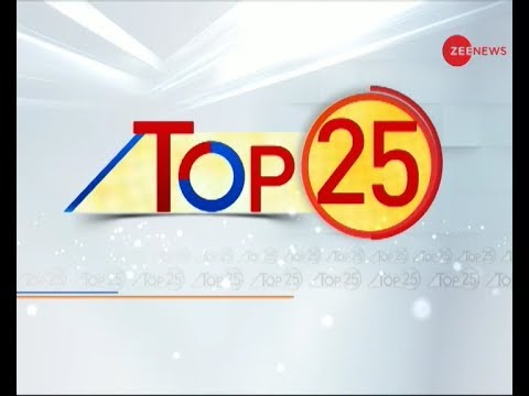 Top 25: Watch top 25 news headlines of the day | देखिए दिनभर की 25 बड़ी खबरें