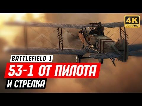 53-1 BATTLEFIELD 1 - Вид от Пилота и Стрелка