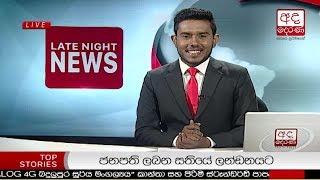 Ada Derana Late Night News Bulletin 10.00 pm - 2018.04.13
