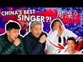 THE BEST SINGER IN CHINA?! REACTING TO ZHOU SHEN MEMORY   美國華裔第一次看中國的周深會有甚麼反應呢?