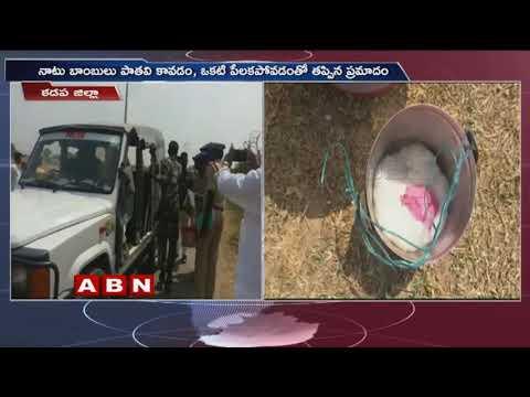 కడప జిల్లా లో బాంబుల దాడి   Clashes over Land Issue at Kadapa