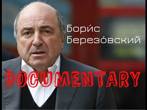Boris Berezovsky Documentary - (Бори́с Березо́вский документальный)