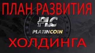 PLATINCOIN  План развития Холдинга PLC GROUP AG  #platincoin  платинкоин