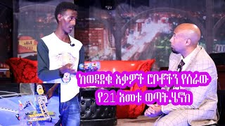 Robotics - Seifu On EBS