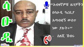 ጋዜጠኛ ስለሺ ሽብሩ፤ ሳዑዲ ዓረቢያ ሕጋዊ የሥራ ፈቃድ ... ይናገራል - Interview with Journalist Sileshi ShibruWassie - SBS