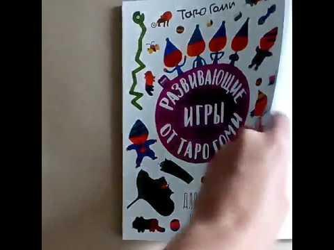 Развивающие игры от Таро Гоми. МИФ