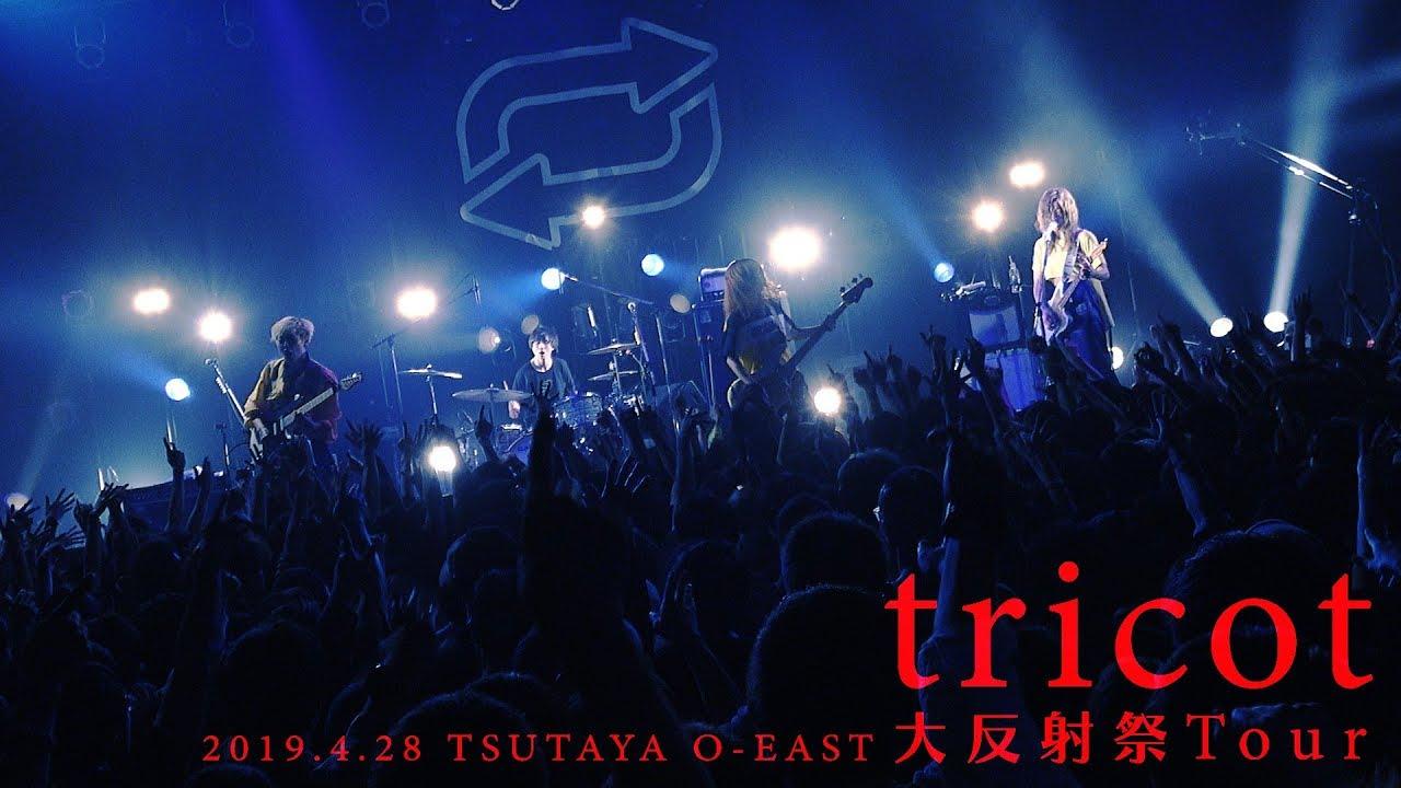 """tricot - 2019.04.28 TSUTAYA O-EAST でのライブから""""爆裂パニエさん""""(YouTube Ver.)の映像を公開 thm Music info Clip"""