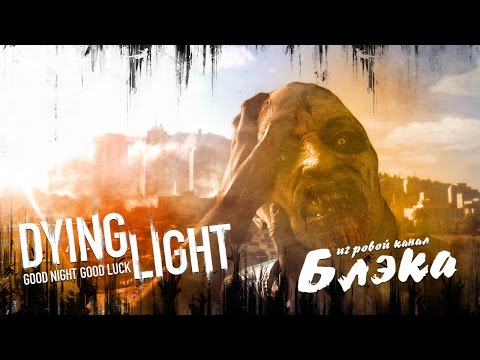 ОПГ РАИСА [Dying Light]