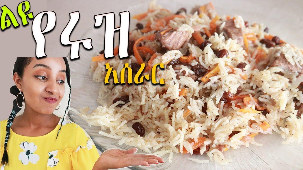 News Magazine Cooking: ልዩ የሩዝ አሰራር