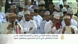 العادات والتقاليد الشعبية العمانية بمهرجان مسقط للتراث