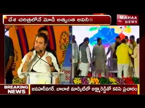 Rahul Gandhi about past Telangana developments | Mahaa News