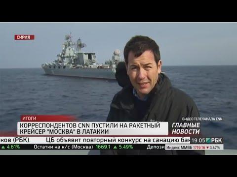 Журналистов CNN пустили на российский крейсер в Сирии
