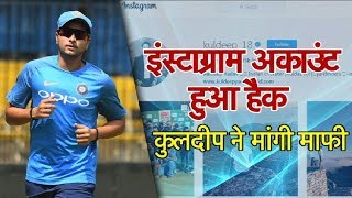 Kuldeep Yadav Apologises For Vulgar Instagram Post | Sports Tak