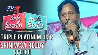 director-srinivasa-reddy-speech-at-mama-manchu-alludu-kanchu-triple-platinum-disc-tv5-news