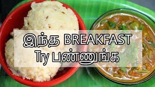 Breakfast இப்படி செஞ்சி பாருங்க  | Breakfast recipes in tamil | Ven Pongal Recipe in Tamil | Pongal