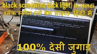 देसी जुगाड़ #लैपटॉप स्क्रीन #बैक लाइट प्रॉब्लम how to repair any laptop screen backlight in Hindi