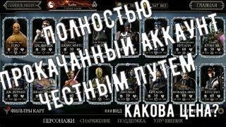 Полностью прокачанный аккаунт/ Сколько времени на это уйдет/ Mortal Kombat Mobile