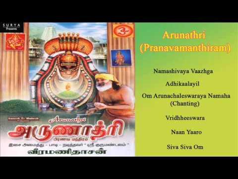 Arunathri Pranavamanthiram Juke Box thumbnail