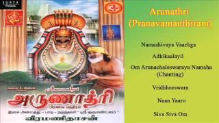 Arunathri Pranavamanthiram Juke Box