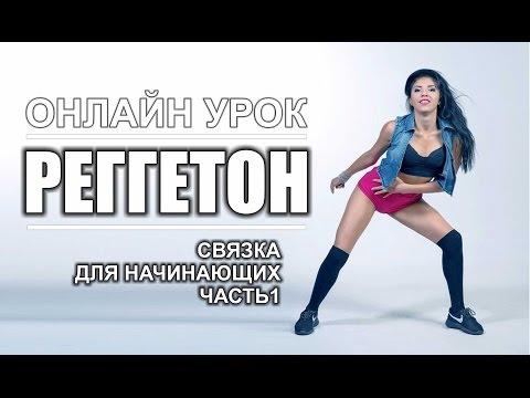 Reggaeton Dance | Урок 1- Связка для начинающих | Снежана Карпенко