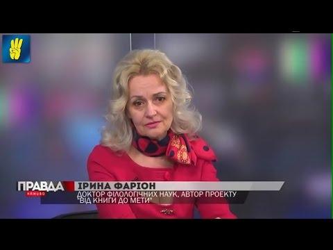 Ірина Фаріон в етері телеканалу НТА