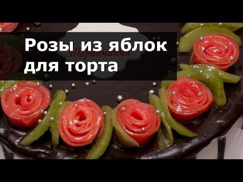 Розы из яблок. Украшение для торта