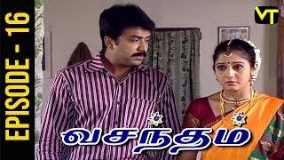 Vasantham | Episode 16 | Vijayalakshmi | Old Tamil Serials | Sun TV  | Vison Time
