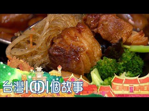 台灣1001個故事-20190106 市場菜飯 父子烤鴨 美食裡的人情味