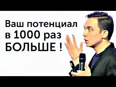 Ваш потенциал в 1000 раз больше, чем Вы думаете! | Петр Осипов и Михаил Дашкиев. Бизнес Молодость